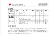 华芯HS8207BA4风扇控制说明书