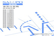 声宝 AW-2328V型窗型冷气机 说明书