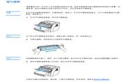 惠普1300N激光打印机使用说明书