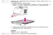 惠普CP2600N激光打印机使用说明书