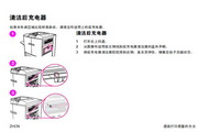 惠普9500激光打印机使用说明书