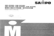 声宝 AM-H20BL型分离式冷气机 说明书
