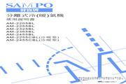 声宝 AM-2325BL型分离式冷气机 说明书