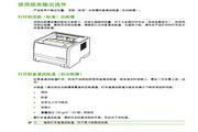 惠普P2035n打印机使用说明书