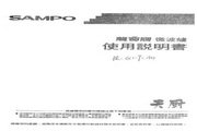 声宝 RE-Q1190AG型微波炉 说明书