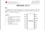 华芯SC9149AL红外遥控接收电路说明书