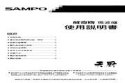 声宝 RE-Q1020型微波炉 说明书