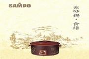 声宝 TQ-L8301CL型紫砂锅 说明书