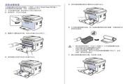 三星CLX-3175FN激光打印机使用说明书