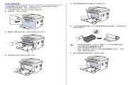 三星CLX-3170FN激光打印机使用说明书