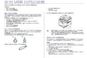 三星CLX-6240多功能打印机使用说明书