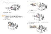 三星ML-4050激光打印机使用说明书
