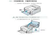 三星CLP-500N激光打印机使用说明书