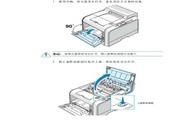 三星CLP-500激光打印机使用说明书