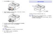 三星ML-2570黑白激光打印机使用说明书