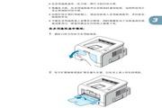 三星ML-2250激光打印机使用说明书