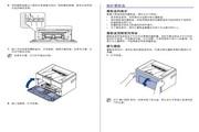 三星ML-2241激光打印机使用说明书