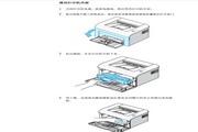 三星ML-1610激光打印机使用说明书