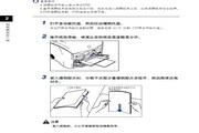 佳能LBP-5200激光打印机简体中文版说明书
