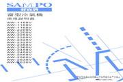 声宝 AW-2560V型窗型冷气机 说明书