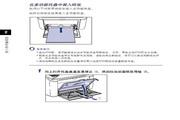 佳能LBP-3000激光打印机简体中文版说明书