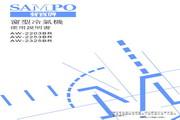 声宝 AW-2203BR型冷气机 说明书