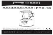 德国宝 PRO-10专业高速健康食品处理器 使用说明书