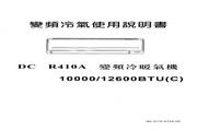 声宝 AM-J25DC型冷气机 说明书
