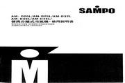 声宝 AM-D32L型分离式冷气机 说明书