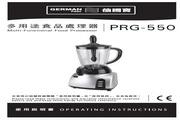 德国宝 PRG-550多用途食品处理器 使用说明书
