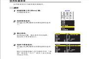 爱普生投影机EMP-735型说明书