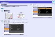 爱普生投影机EMP-61型说明书