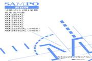 声宝 AM-2453AL型冷气机 说明书