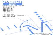 声宝 AM-2201AL型冷气机 说明书
