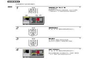 爱普生投影机EMP-30型说明书