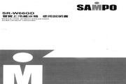 声宝 SR-W66GD型冷藏冰箱 使用说明书