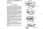 爱普生打印机CX3500型说明书