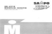 声宝 SR-421G型冰箱 说明书