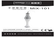 德国宝 MIX-101手提搅拌器 使用说明书