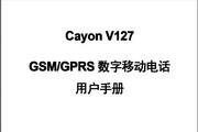 嘉源cayon v127手机说明书