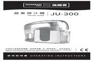 德国宝 JU-300蔬果榨汁机 使用说明书