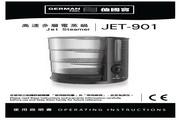 德国宝 JET-901高速多层电蒸锅 使用说明书