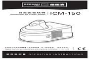 德国宝 ICM-150自家制雪糕机 使用说明书