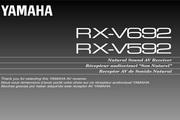 雅马哈RX-V592说明书
