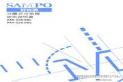 声宝 LAM-2203BL分离式冷气机 使用说明书