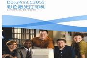 富士施乐打印机DocuCentre dpc3055型说明书