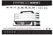 德国宝 FST-D7餐盒式多层电蒸锅 使用说明书