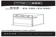 德国宝 EV-55D嵌入式电烤箱 使用说明书