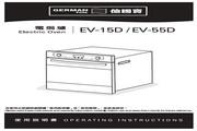 德国宝 EV-15D嵌入式电烤箱 使用说明书