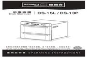 德国宝 DS-13P嵌入式消毒碗柜 使用说明书